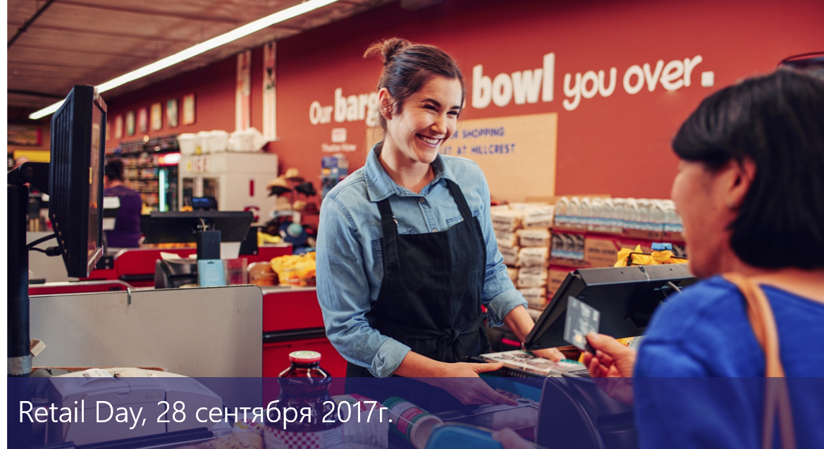 Microsoft Retail Day Russia