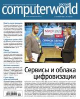 «Computerworld Россия» выпуск №16, 2017 содержание