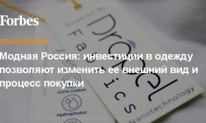 Модная Россия: инвестиции в одежду позволяют изменить ее внешний вид и процесс покупки