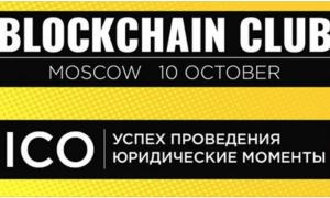 Blockchain Club Moscow