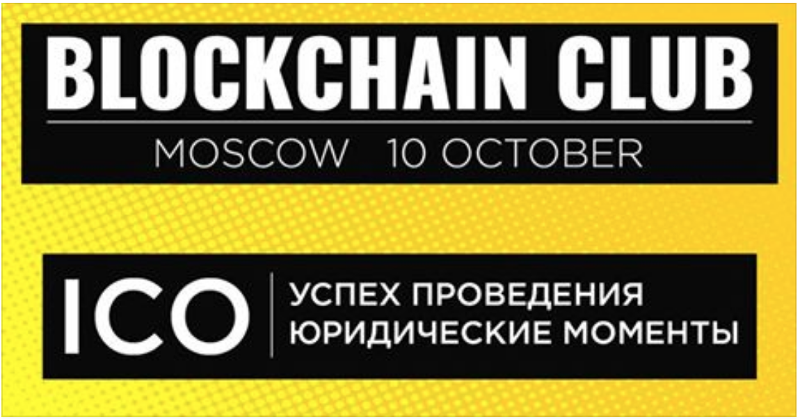 Blockchain Club Moscow