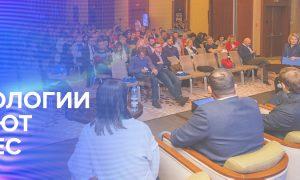 Деловой интернет, Минск-2018: Что трансформирует бизнес прямо сейчас?