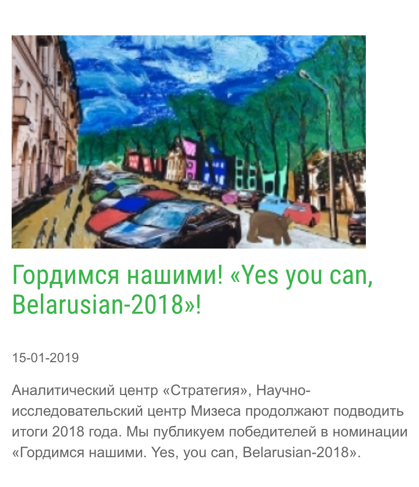 Yes you can Belarusian-2018