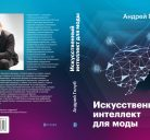 A Book by ELSE Corp CEO: Artificial Intelligence for Fashion (in Russian)- Andrey Golub, #AI4Fashion